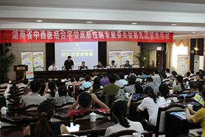 湖南省中西医结合皮肤病学会