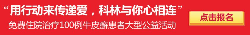湘潭科林皮肤病医院 免费治疗银屑病 牛皮癣